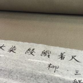 柳染め綾織着尺。