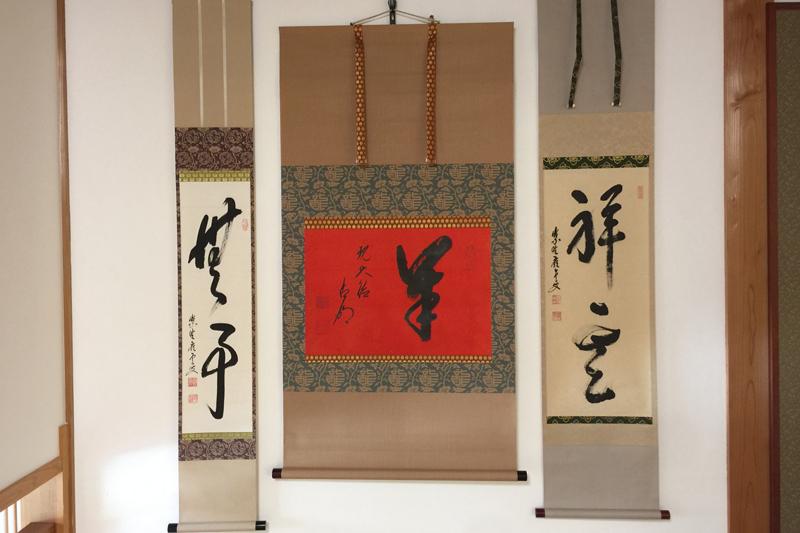 御軸:右から「祥雲」「華/紅唐紙」「無事」