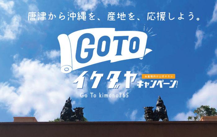 GOTOイケダヤ産地応援キャンペーン!